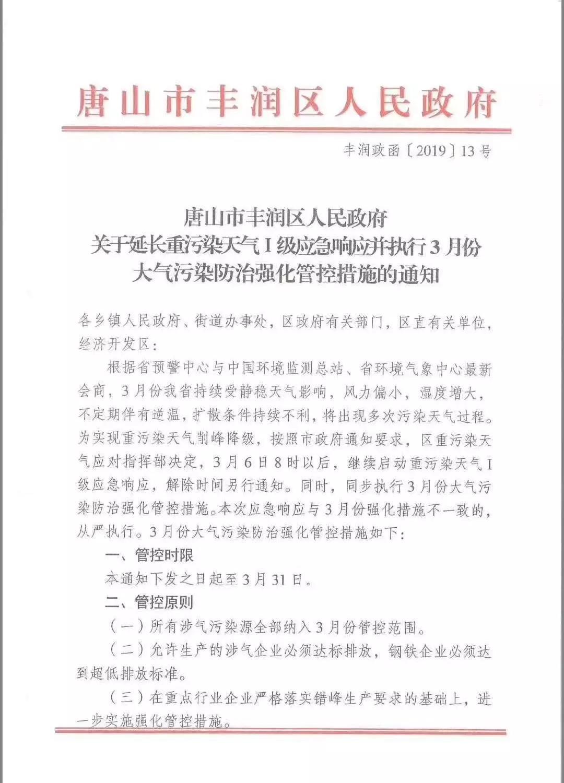 唐山:关于延长重污染天气Ⅰ级应急响应的通知